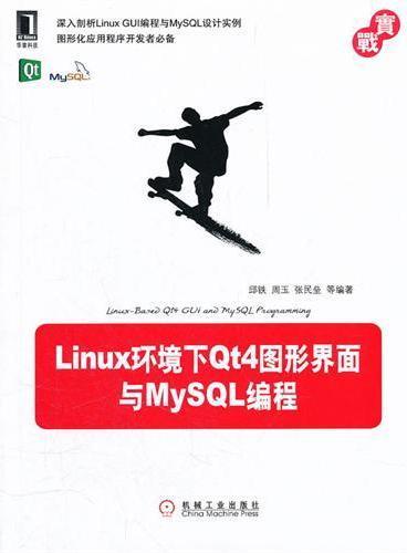 Linux环境下Qt4图形界面与MySQL编程(深入剖析Linux GUI编程与MySQL设计实例,图形化应用程序开发者必备)