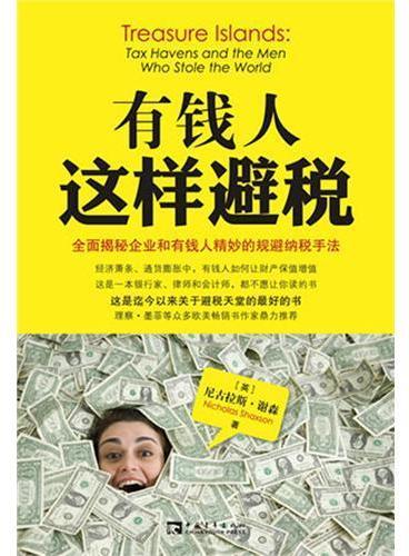 有钱人这样避税(全面揭秘企业和有钱人精妙的规避纳税手法,迄今以来关于避税天堂的最好的书)
