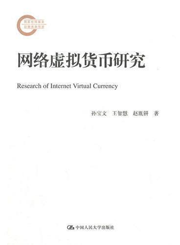 网络虚拟货币研究(国家社科基金后期资助项目)