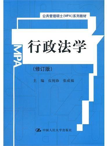 行政法学(修订版)(公共管理硕士(MPA)系列教材)