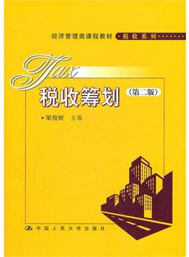 税收筹划(第二版)(经济管理类课程教材·税收系列)