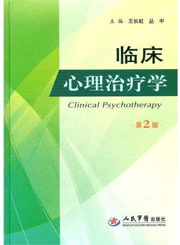 临床心理治疗学(第二版)