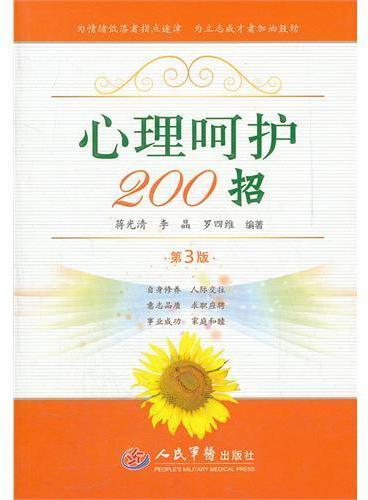 心理呵护200招(第三版)