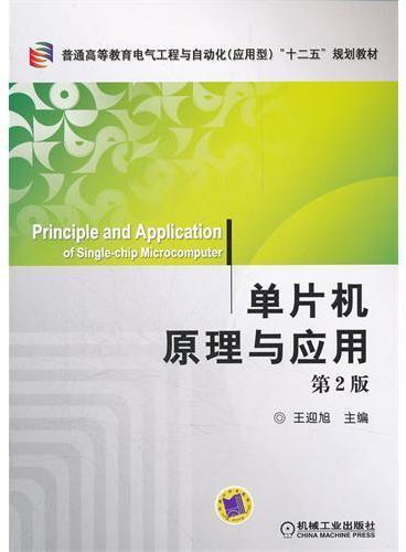 单片机原理与应用 第2版