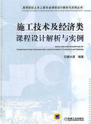 施工技术及经济类课程设计解析与实例