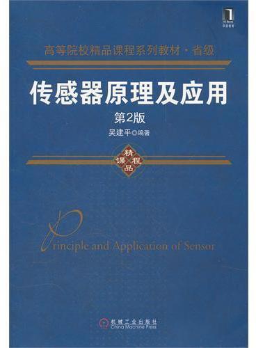 传感器原理及应用(第2版)