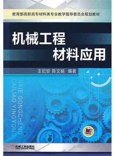 机械工程材料应用