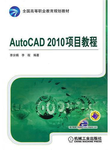 AutoCAD 2010项目教程