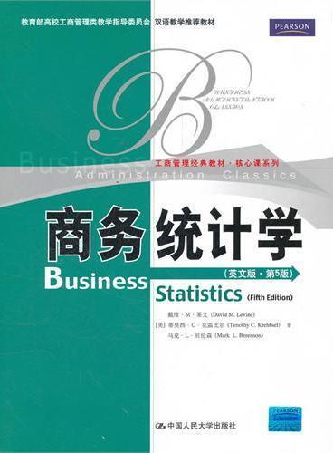 商务统计学(英文版 第5版)