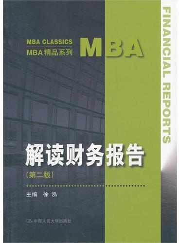 解读财务报告(第二版)(MBA精品系列)