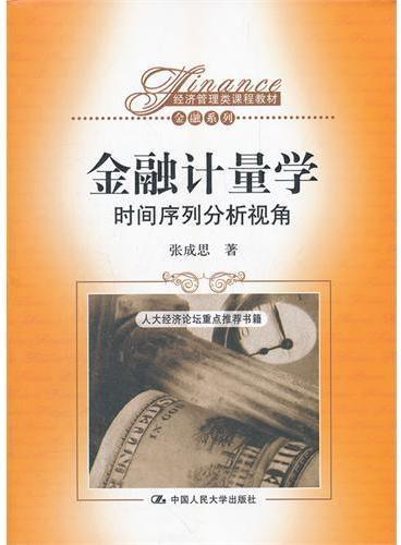 金融计量学:时间序列分析视角(经济管理类课程教材·金融系列)
