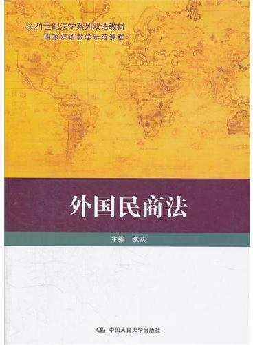 外国民商法(21世纪法学系列双语教材;国家双语教学示范课程)