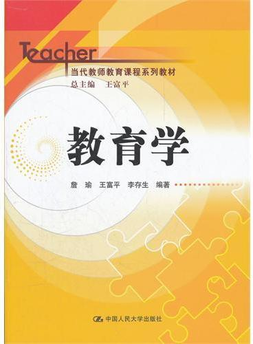 教育学(当代教师教育课程系列教材)