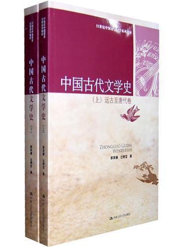 中国古代文学史(上下册)(21世纪中国语言文学系列教材)