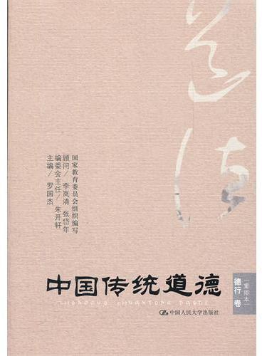 中国传统道德 德行卷(重排本)