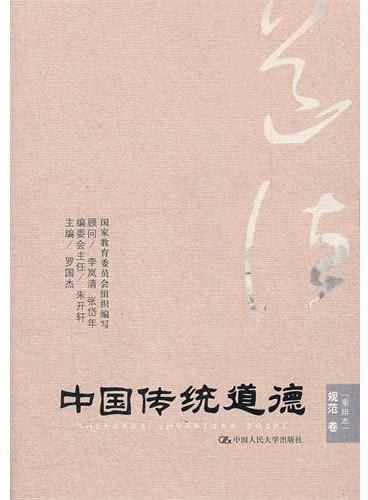 中国传统道德 规范卷(重排本)