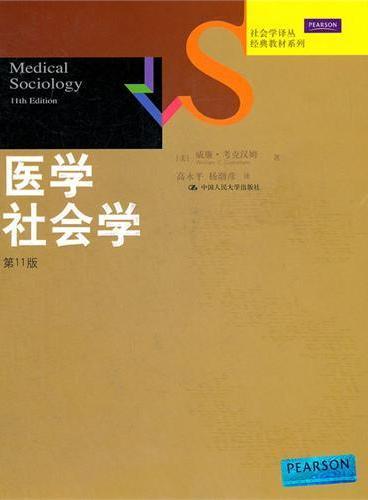 医学社会学(第11版)