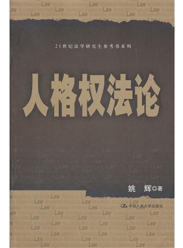 人格权法论(21世纪法学研究生参考书系列)