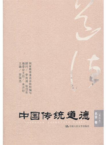 中国传统道德 名言卷(重排本)