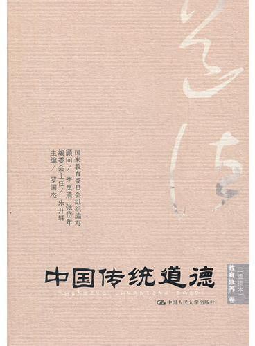 中国传统道德 教育修养卷(重排本)