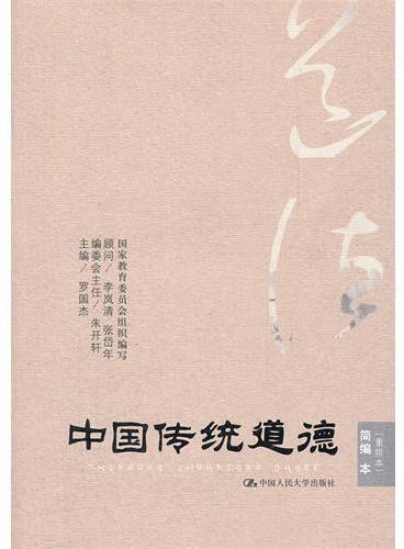 中国传统道德 简编本(重排本)