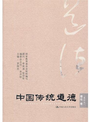 中国传统道德 理论卷(重排本)