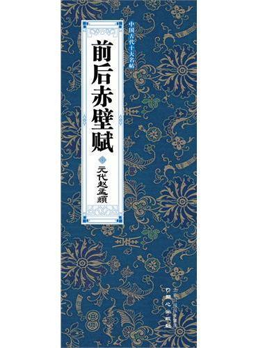 前后赤壁赋 (中国古代十大传世名帖原色原貌极致呈现,内府原版1:1原貌复制)