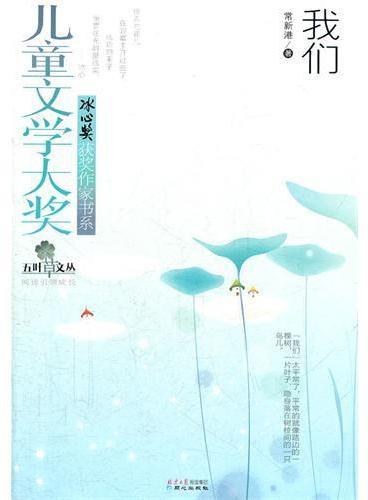 儿童文学大奖第二辑—我们(常新港)