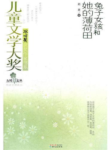 儿童文学大奖第二辑—兔子女孩和她的薄荷田(赵菱)