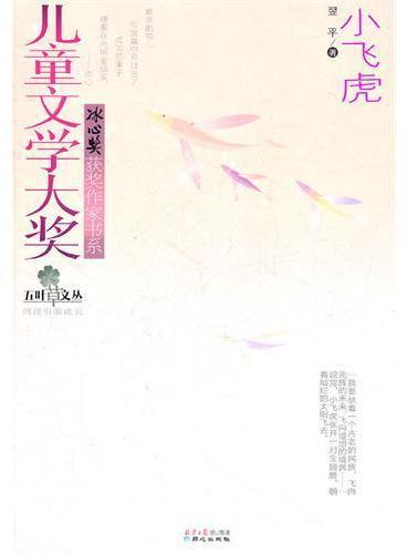 儿童文学大奖—小飞虎(翌平)