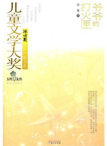 儿童文学大奖第二辑—爷爷的打火匣(徐鲁)