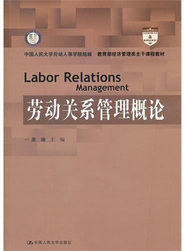劳动关系管理概论(教育部经济管理类主干课程教材)