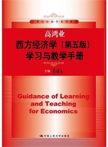 高鸿业西方经济学(第五版)学习与教学手册(21世纪经济学系列教材)