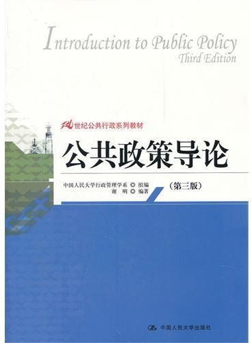 公共政策导论(第三版)(21世纪公共行政系列教材)