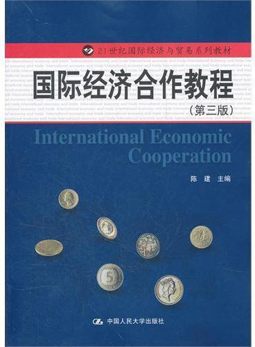 国际经济合作教程(第三版)(21世纪国际经济与贸易系列教材)