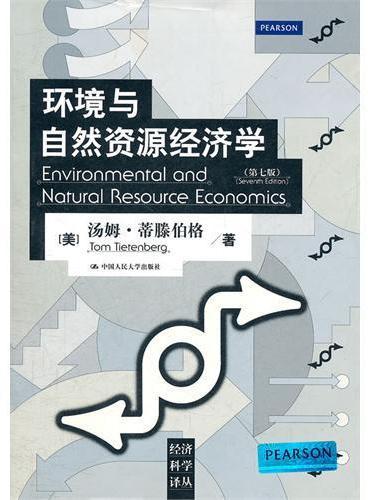 环境与自然资源经济学(第七版)(经济科学译丛)