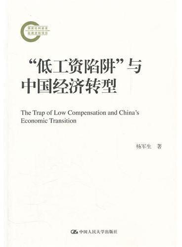 """""""低工资陷阱""""与中国经济转型(国家社科基金后期资助项目)"""