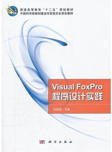 Visual_FoxPro程序设计实践