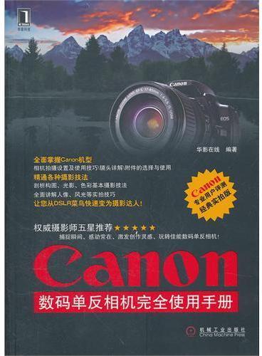 Canon 数码单反相机完全使用手册