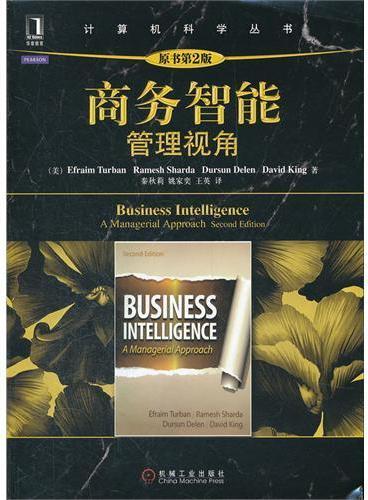 商务智能:管理视角(原书第2版)