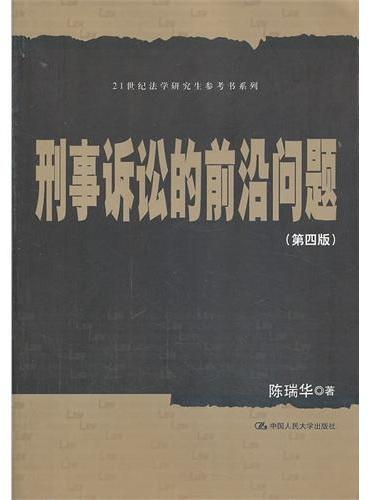 刑事诉讼的前沿问题(第四版)(21世纪法学研究生参考书系列)