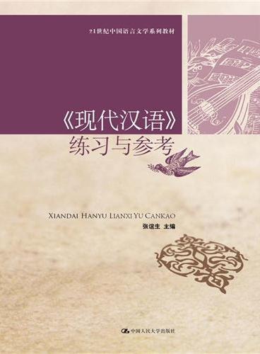 《现代汉语》练习与参考(21世纪中国语言文学系列教材)