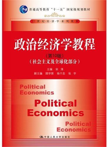 """政治经济学教程(第10版)(社会主义及全球化部分)(21世纪经济学系列教材;""""十一五""""国家级规划教材)"""