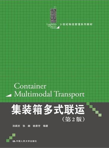 集装箱多式联运(第2版)(21世纪物流管理系列教材)
