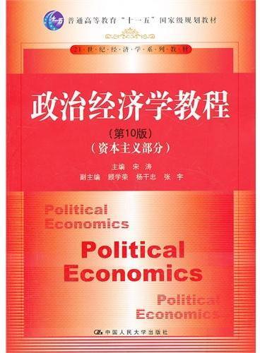 """政治经济学教程(第10版)(资本主义部分)(21世纪经济学系列教材;""""十一五""""国家级规划教材)"""