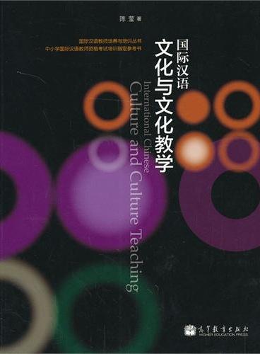 国际汉语文化与文化教学