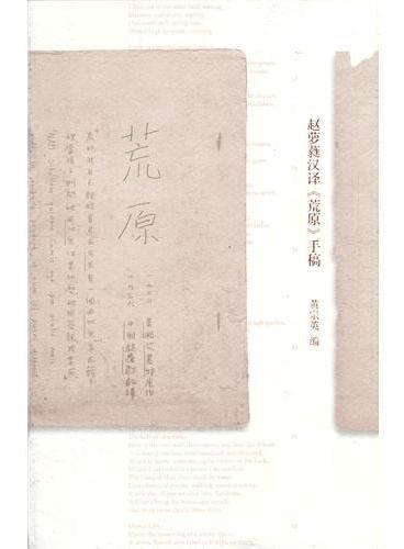 赵萝蕤汉译《荒原》手稿