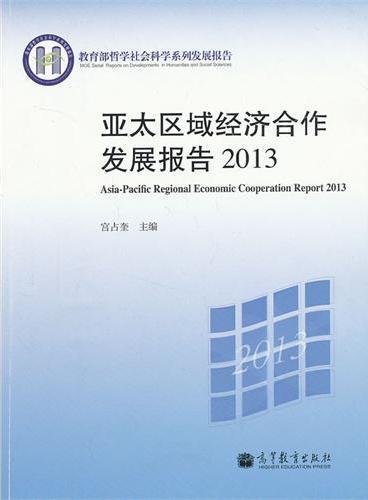 亚太区域经济合作发展报告2013