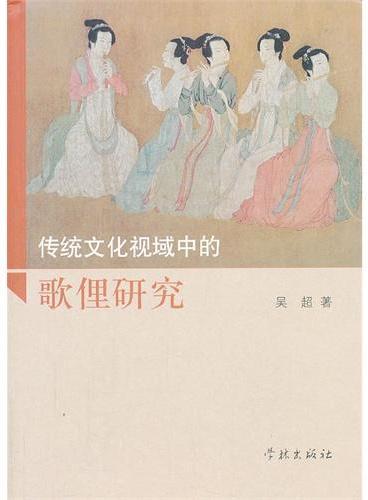 传统文化视域中的歌俚研究