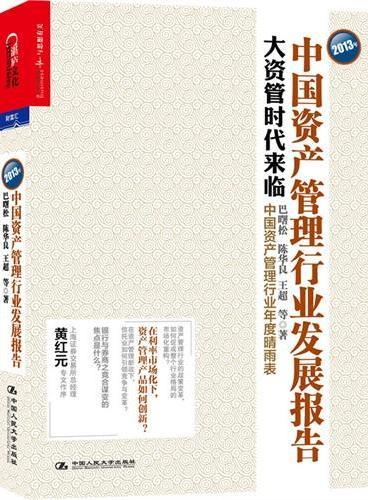 2013年中国资产管理行业发展报告:大资管时代来临(中国资产管理行业的年度晴雨表。著名金融学家巴曙松老师连续八年的资产管理行业洞察。上海证券交易所总经理黄红元专文作序)